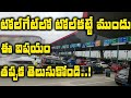 Know How to Avoid Paying Money at Toll Gates | Skip Paying Bills at Toll Gates