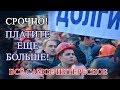 Власти отказались списывать долги россиян