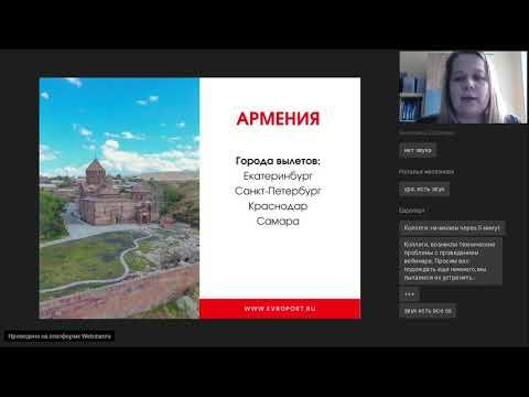 Вебинар по Армении от 21.04.2020