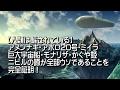 【人類は騙されている1】アヌンナキ・アポロ20号・ミイラ・巨大宇宙船・モナリザ・かぐや姫・ニビルの噂が全部ウソであることを完全証明!Grand lie