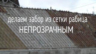 непрозрачный забор из сетки рабица(В этом видео я расскажу как сделать забор из сетки рабица непрозрачным, и покажу простое приспособление..., 2016-04-03T13:08:07.000Z)