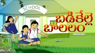 Telugu Janapada Geetalu - Badikelle Balalam - Folk Songs - JUKEBOX