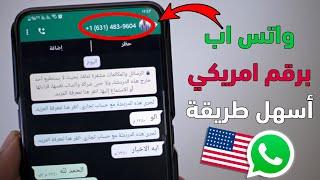 اسهل طريقة لعمل واتس اب برقم امريكي في دقيقه واحدة 2021 واتساب بدون رقم هاتف بسهولة screenshot 2