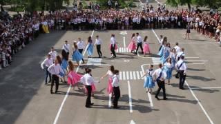 Красивый танец выпускников. Последний звонок. 11-й класс.