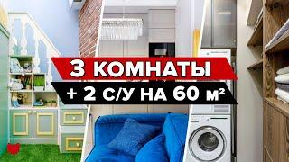 РУМ ТУР Трешка дизайнера 60 кв.м. где переделали все
