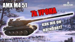WoT: AMX M4 51 - Как же он нагибает!