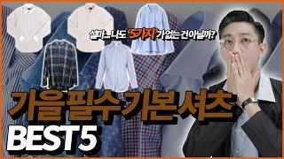 가을 필수 기본 셔츠 BEST 5