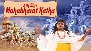 Ath Shri Mahabharat Katha (अथ श्री महाभारत कथा ) - Devotional Song #Ambey Bhakti