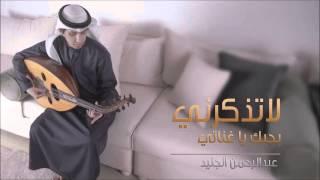 لاتذكرني بحبك ياغناتي (عود) _ عبدالرحمن الجنيد