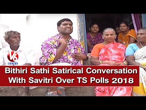 Bithiri Sathi Satirical Conversation With Savitri Over TS Polls 2018 | Teenmaar News | V6 News