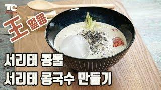 서리태 콩물 &  왕얼음 콩국수  《11》