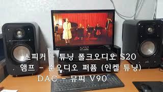 튜닝 폴크오디오 S20 , 준오디오 퍼퓸 , 뮤피V90…