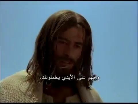 The Jesus Movie Arabic Standard - يسوع المسيح فيلم باللغة العربية مع التفسیرات