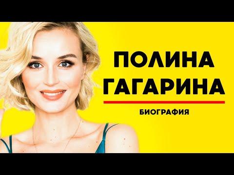 Полина Гагарина биография, личная жизнь, фото мужа, рост