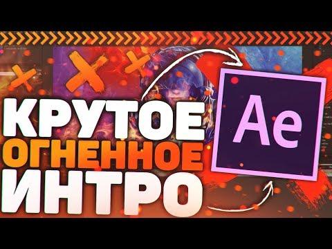 Как Сделать Крутое Огненное Интро для Канала?! - Adobe After Effects