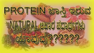 Protein ಜಾಸ್ತಿ ಇರುವ ಆಹಾರ ಪದಾರ್ಥಗಳು ಯಾವುವು??
