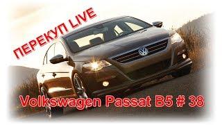 Перекуп LIVE # 38-1 Как купить Passat B5 на АКПП за 150 тыс.