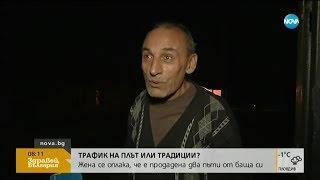 Баща призна: Продадох дъщеря си - Здравей, България (10.12.2019)