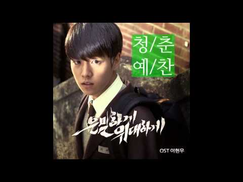 Lee Hyun Woo (이현우) - An Ode To Youth (청춘예찬) [Secretly, Greatly OST]