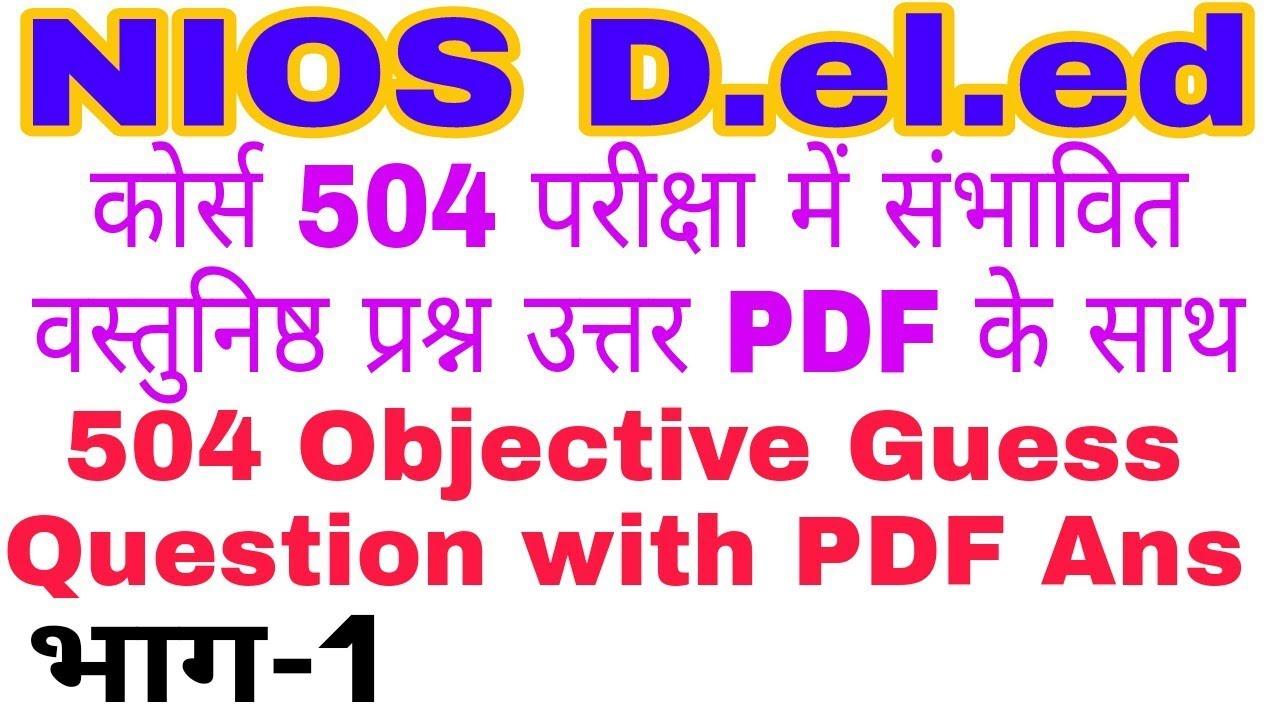 NIOS D el ed 504 Objective Guess Question With PDF Ans  Part-1