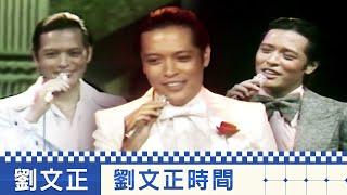 巨星金曲迎新春 第 3 集-劉文正時間.劉家昌.夏玲玲.崔苔菁