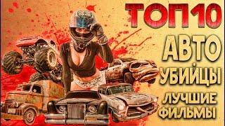 ТОП 10 Автомобили - убийцы   TOP 10 Killer Cars