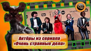 """Актёры сериала """"Очень странные дела"""" в реальной жизни"""