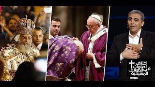 بالفيديو.. الاختلافات في صلوات الطوائف المسيحية الثلاث