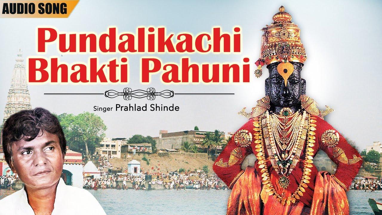 Pundalikachi Bhakti Pahuni | Prahlad Shinde | Audio Song | Devotional Song | New Marathi Song 2021