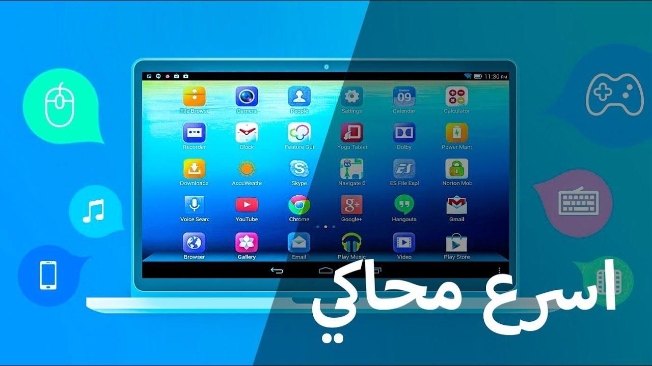 تحميل محاكي اندرويد للكمبيوتر عربي