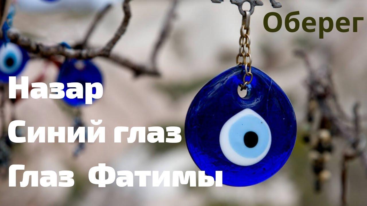 """Оберег """"Синий глаз""""// Назар от сглаза//Сила оберега//ДОБАВЬ СЕБЕ ЭНЕРГИИ"""