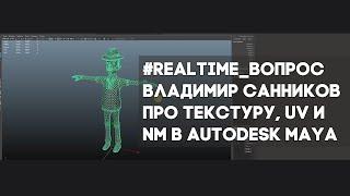 Про текстуру, UV и NM в Autodesk Maya