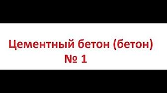 Лекции бетоны шлифовальный диск для болгарки по бетону 125 купить