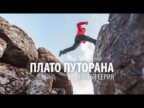 ПЛАТО ПУТОРАНА. Серия 3