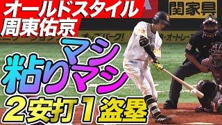 【粘りマシマシ】周東佑京 『オールドスタイル』で2安打1盗塁の活躍!