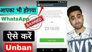 If Your  WhatsApp Account Is Temporarily Ban Then Do So Unban , How To Unban Whatsapp Number , Hindi