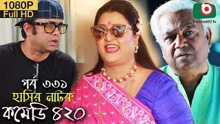 হাসির নতুন নাটক - কমেডি ৪২০ | Bangla Natok Comedy 420 EP 331 |AKM Hasan, Moushumi Hamid-Serial Drama