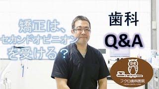 群馬 前橋 歯科 Q&A365 矯正は、 セカンドオピニオンを受ける?
