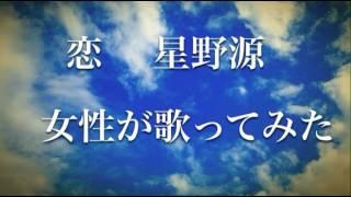 恋 星野源 ドラマ主題歌 【逃げるは恥だが役に立つ】 【逃げ恥】 恋 女性が歌ってみた Full