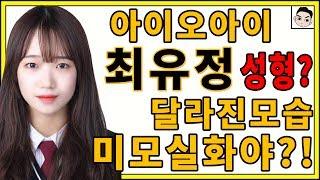 아이오아이 '최유정' 달라진 모습... 어떻게 변했길래?.. 미모 실화야?!