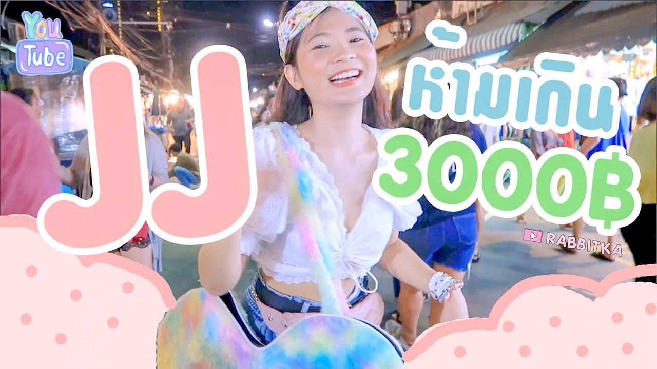 ♡ JJ night market : พาช๊อปเจเจตอนกลางคืน ยังน่าไปอยู่ไม๊ ? งบ 3,000฿