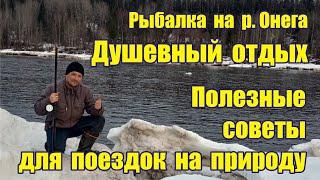 Душевный отдых, рыбалка на реке в тайге, открытие летнего сезона