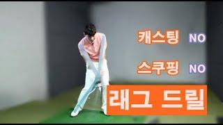 [ 김현우 프로 ] 골프 캐스팅 스쿠핑 교정 ( 레그드릴 ) 방법   /  Golf Lag Action