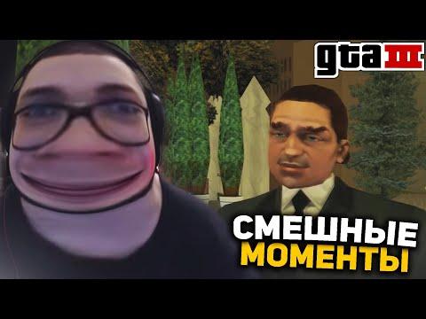 СМЕШНЫЕ МОМЕНТЫ С БУЛКИНЫМ #78 (GTA 3)