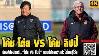 ปอนด์ต่อปอนด์-โต่ย-vs-ลิปปี้-แชมป์น้อยกว่าแล้วไงไทยสู้โว้ย
