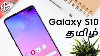 Samsung Galaxy S10 – 5 முக்கியமான விவரங்கள்!!