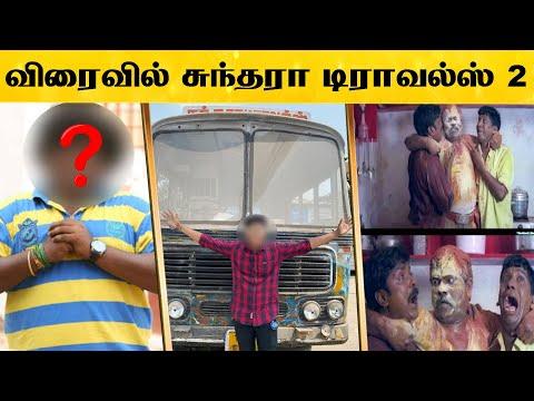 விரைவில் Sundhara Travels இராண்டம் பாகம்! - Murali - Vadivelu-க்கு பதில் இவர்களா? | Cinema News