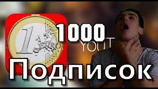 1000 Подписчиков за 1 Евро / Самая дешевая накрутка подписчиков