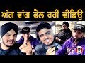 SIDHU MOOSE WALA Live Song with AMIT BHADANA and BYG BYRD Most Viral Video on Social Media