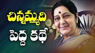 చిన్నమ్మది పెద్ద కథే | Late Sushma Swaraj: Biography, Political Career And Top Achievements | ABN